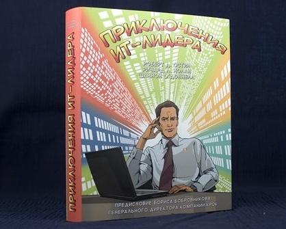 Приключения и ИТ в одной книге. Поучительная история одного CIO